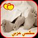 Download سكس عربي خليجي و مصري و سعودي APK