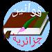قوانين جزائرية