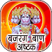 Download Bajrang Baan & Hanuman Ashtak APK