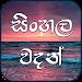 Download සිංහල Quotes (Best Sinhala Wadan in Sri Lanka) APK