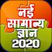 Samanya Gyan - Hindi GK 2020 Offline
