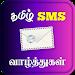 Tamil SMS - தமிழ் வாழ்த்துகள் செயலி